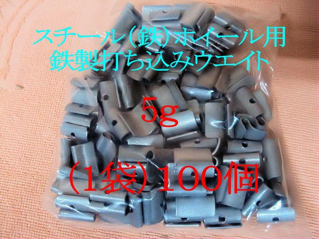【鉄製】打ち込みウェイト(スチールホイール用) 5g(100個入り)の画像