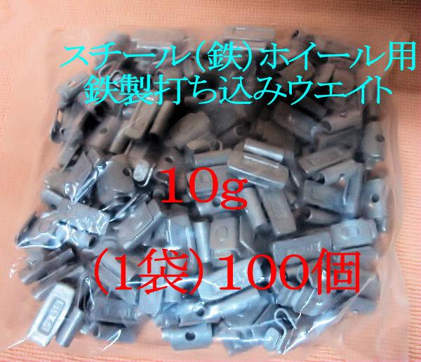 【鉄製】打ち込みウェイト(スチールホイール用) 10g(100個入り)の画像