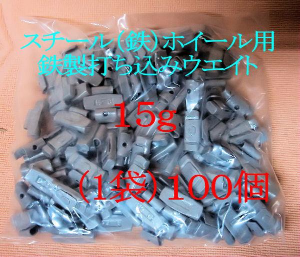 【鉄製】打ち込みウェイト(スチールホイール用) 15g(100個入り)の画像