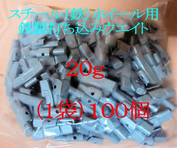 【鉄製】打ち込みウェイト(スチールホイール用) 20g(100個入り)の画像