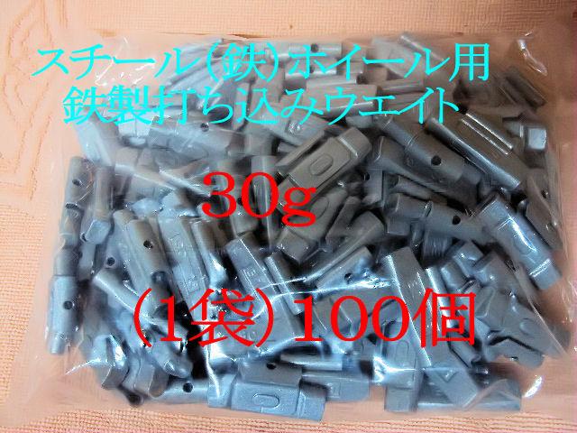【鉄製】打ち込みウェイト(スチールホイール用) 30g(100個入り)の画像