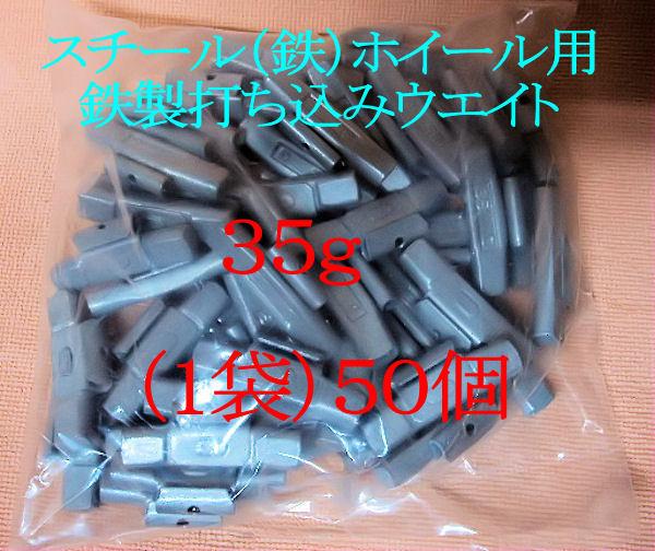 【鉄製】打ち込みウェイト(スチールホイール用) 35g(50個入り)の画像
