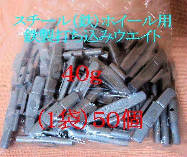 【鉄製】打ち込みウェイト(スチールホイール用) 40g(50個入り)の画像