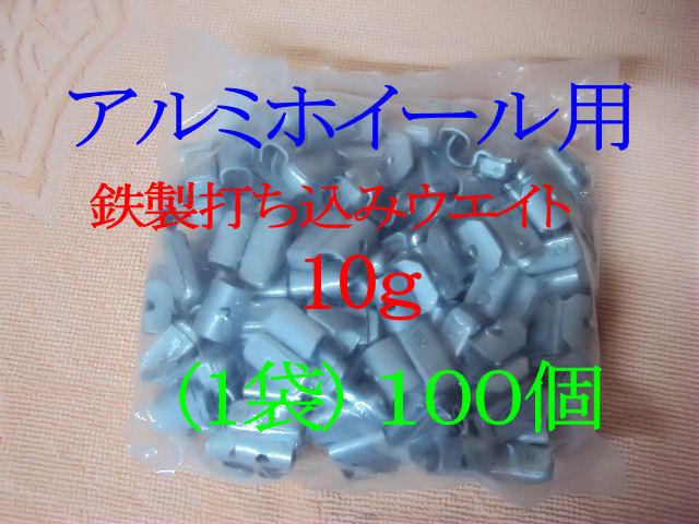 【鉄製】打ち込みウェイト(純正アルミホイール用) 10g(100個入り)の画像