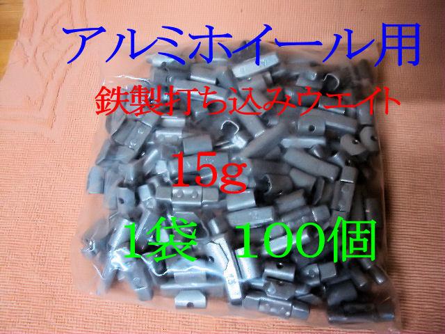 【鉄製】打ち込みウェイト(純正アルミホイール用) 15g(100個入り)の画像