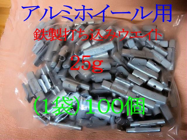 【鉄製】打ち込みウェイト(純正アルミホイール用) 25g(100個入り)の画像