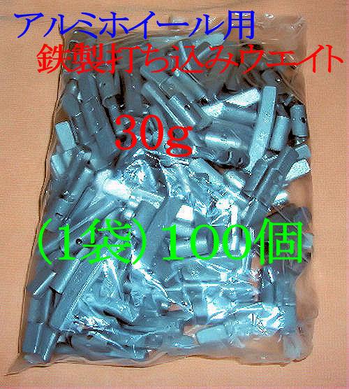 【鉄製】打ち込みウェイト(純正アルミホイール用) 30g(100個入り)の画像