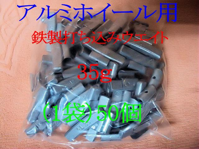 【鉄製】打ち込みウェイト(純正アルミホイール用) 35g(50個入り)の画像