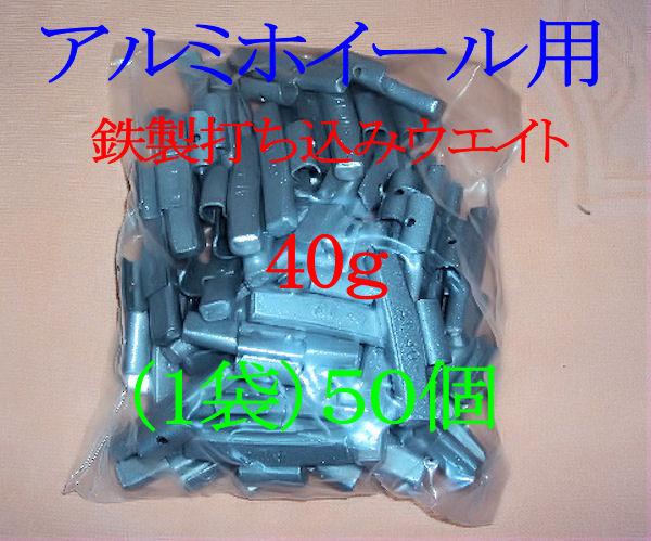 【鉄製】打ち込みウェイト(純正アルミホイール用) 40g(50個入り)の画像