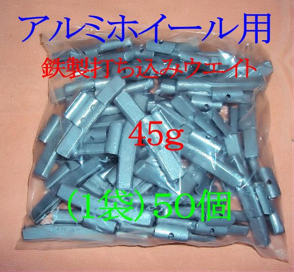 【鉄製】打ち込みウェイト(純正アルミホイール用) 45g(50個入り)の画像